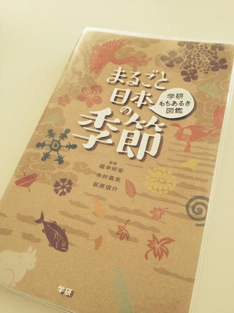 まるごと日本の季節 01