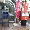 Photos: [郵便ポスト] 品川中央郵便局