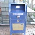 [郵便ポスト]  品川中央郵便局