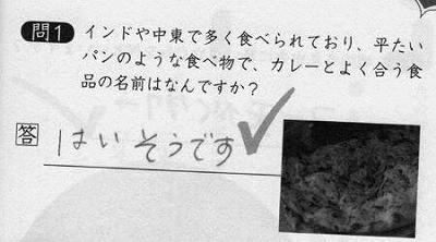 ... テスト珍解答集!【焼肉定食 : 漢字テスト 問題 : 漢字