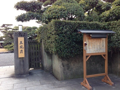 がんこ 岸和田五風荘