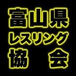 富山県レスリング協会
