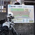 写真: 道の駅つちゆ