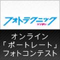 フォトテクニックデジタル×フォト蔵 「ポートレート」フォトコンテスト
