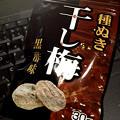 写真: 種ぬき干し梅 黒酢味