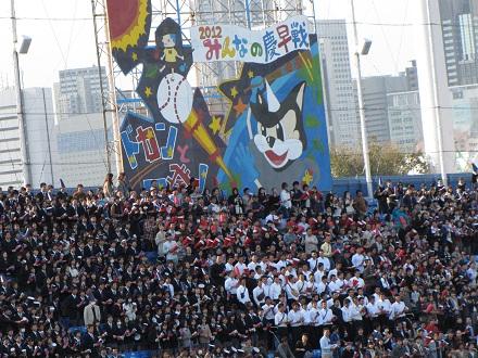 慶早戦 2012秋