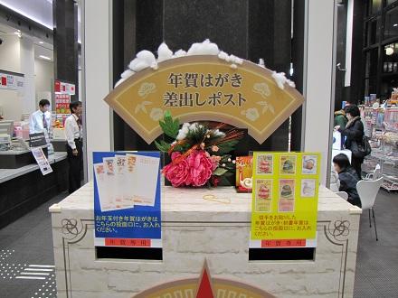 東京中央郵便局(年賀はがき差出しポスト)