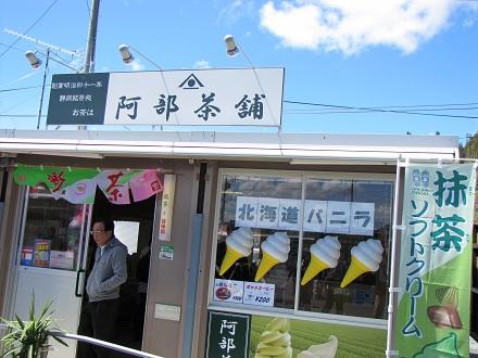 南三陸さんさん商店街 「阿部茶舗」