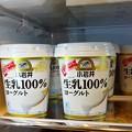 Photos: 小岩井 生乳100%ヨーグルト
