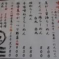 DSC00090和ッ船橋店@東道野辺