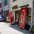 Photos: DSC00855箱根湯本駅