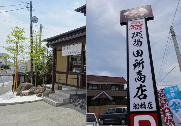 DSC01983麺場田所商店船橋店