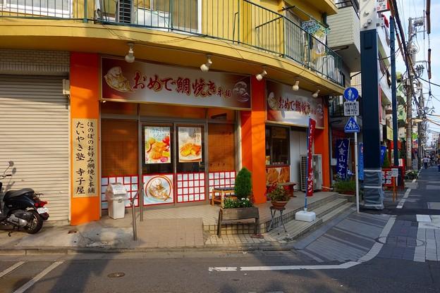 おめで鯛焼き本舗@戸越銀座DSC01967