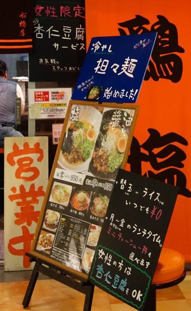 亀戸らぁ麺零や船橋店DSC02026s (2)