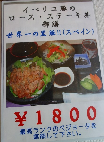 お食事処かみなか@松戸新田(店内メニュー)DSC02686s