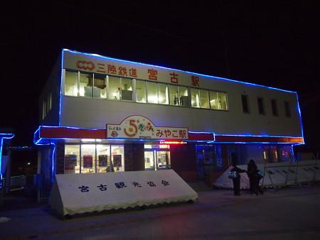 5きげん宮古駅