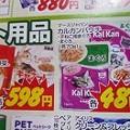 Photos: 07_01カルカン48円