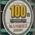 Photos: 100周年ヘッドマーク2
