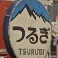 Photos: 純正 つるぎ ヘッドマーク