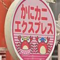 Photos: かにカニエクスプレス ヘッドマーク