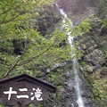 Photos: 十二滝