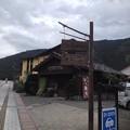 Photos: 熊野の休憩処 いっぷく