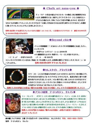 秋の癒しフェア出店者紹介_04
