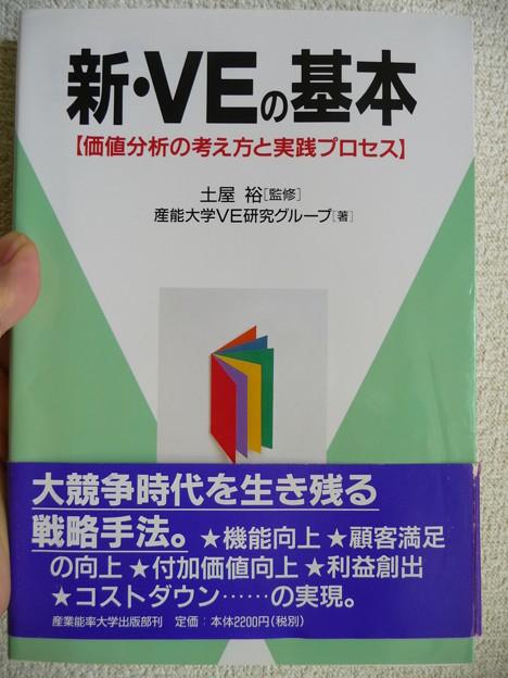 新・VEの基本