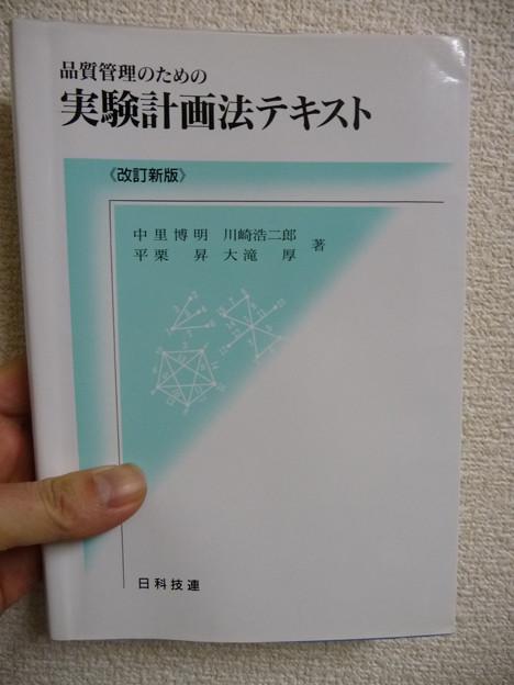 品質管理のための実験計画法テキスト