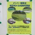 写真: 足利カントリークラブメンバー限定、練習場・お風呂無料サービス実施中!!