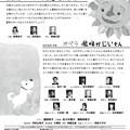 Photos: オペラ 花咲かじいさん ポチ 倉石真 くらいしまこと オペラ歌手 テノール 横浜みなとみらいホール
