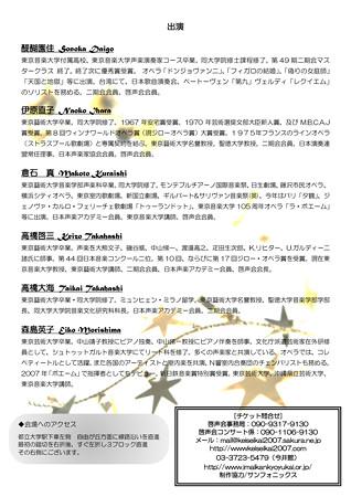 一日遅れ の クリスマスコンサート 倉石 真 テノール 内村鑑三記念 今井館 聖書講堂