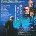 Photos: 第22回 よこはま マリンコンサート 倉石真 くらいしまこと 声楽家 オペラ歌手 テノール 《 おんぶんきょう:スペシャルステージ 》