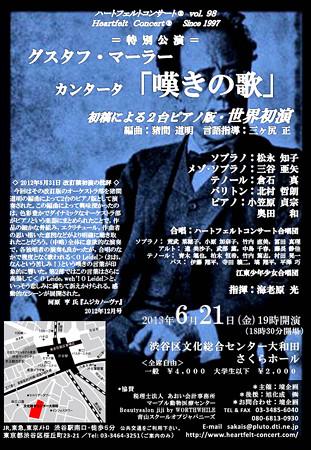 マーラー 嘆きの歌 ハートフェルトコンサート Vol. 98 a 倉石真 くらいしまこと 声楽家 テノール