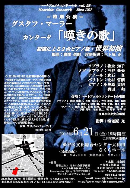マーラー 嘆きの歌 ハートフェルトコンサート Vol. 98 倉石真 くらいしまこと 声楽家 テノール