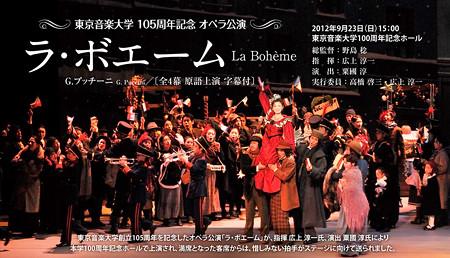 ボエーム プッチーニ ラ・ボエーム ロドルフォ 倉石真 くらいしまこと オペラ歌手 テノール 東京音大 オペラ公演