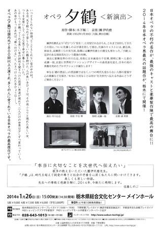 團伊玖磨 オペラ 夕鶴 栃木公演 倉石真 与ひょう オペラ歌手 テノール