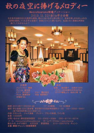 陳曦 ( チェンシ ) ディナーショー 倉石真 くらいしまこと オペラ歌手 テノール
