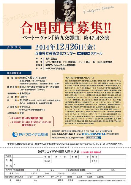 神戸フロイデ合唱団 第47回第九演奏会 2014年 合唱団員募集 ベートーヴェン 第九 倉石真 くらいしまこと 声楽家 テノール