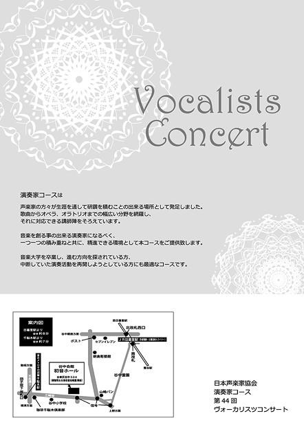 日本声楽家協会 ( 日声協 ) 第44回ヴォーカリスツコンサート  倉石真 くらいしまこと 声楽家 オペラ歌手 テノール