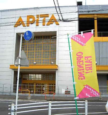 アピタ小牧店 2006年9月15日(金) リニューアルオープン-180915-1