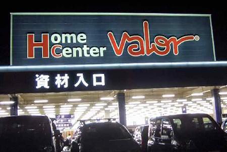 ホームセンターバロー メガストア 稲沢平和店 2006年9月20日(水) オープン-180920-1