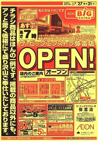 ザ・ビッグエクストラ 弥富店 2012年7月27日(金) オープン-240727 tirasi-1
