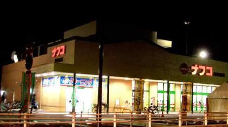 ナフコトミダ尾張旭店 2006年9月末オープン-180928-1