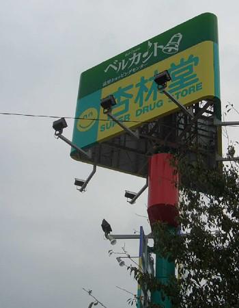 杏林堂 藤枝清里店 2006年10月3日(火) グランドオープン-180929-1