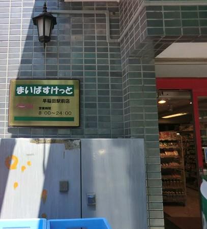 まいばすけっと早稲田駅前店-240824-1