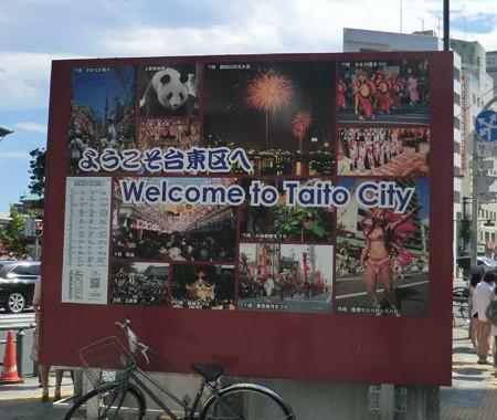 tokyo skytreeline asakusaeki-240814-4