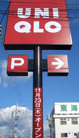 ユニクロ豊橋大村店 2006年11月23日(木) オープン-181116-2