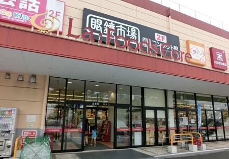 la foods core mikawaanjo-240923-3