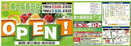 ライフ 東大阪長田店 2012年9月28日(金)オープン -240928-tirashi